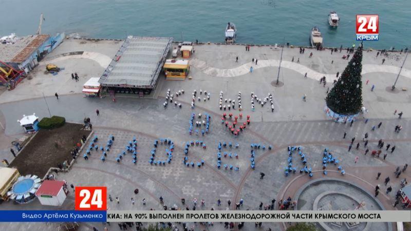 «Крым в сердце навсегда». В Ялте прошла массовая акция