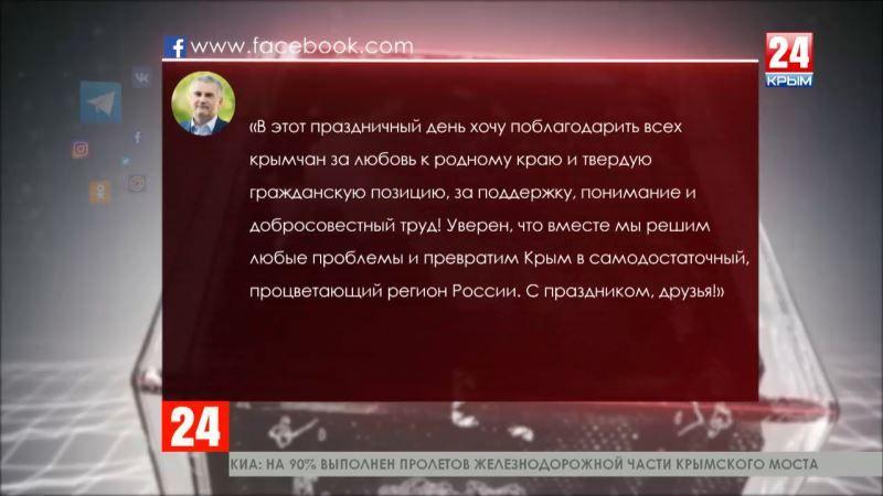 Глава Крыма Сергей Аксенов поздравил всех жителей полуострова с Днем Республики