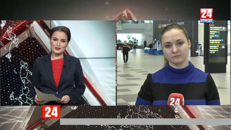 Как аэропорт Симферополя встречает 83-летие? Прямое включение корреспондента телеканала «Крым 24» Марии Красновицкой