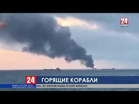 Два корабля горят в Керченском проливе