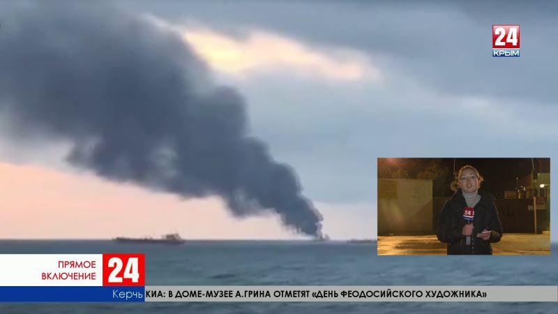 В Керченском проливе тушат горящие корабли. Прямое включение собственного корреспондента «Крым 24» в Керчи Светланы Ермильченко