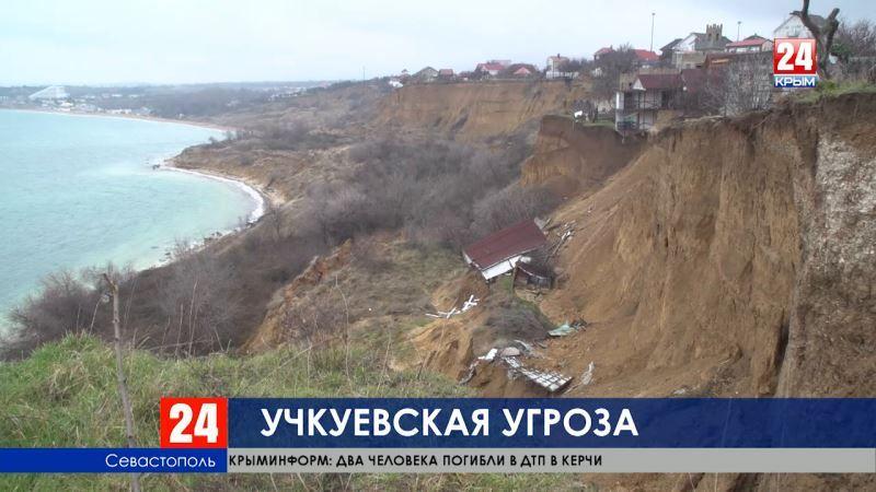 Оползень в Учкуевке активизировался – дома и люди под угрозой