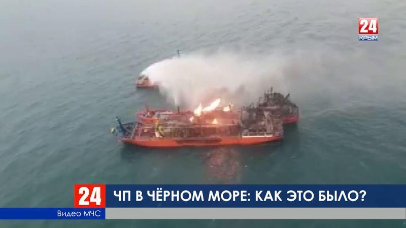 Без комментариев. Тушение пожара на танкерах в Чёрном море