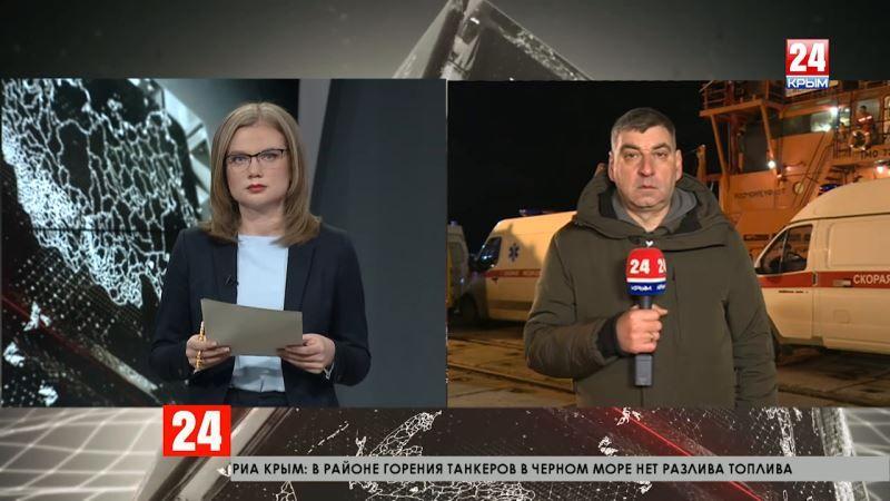 В порт Керчь с горящих танкеров доставили пострадавших моряков. Прямое включение корреспондента телеканала «Крым 24» Юрия Авдеева