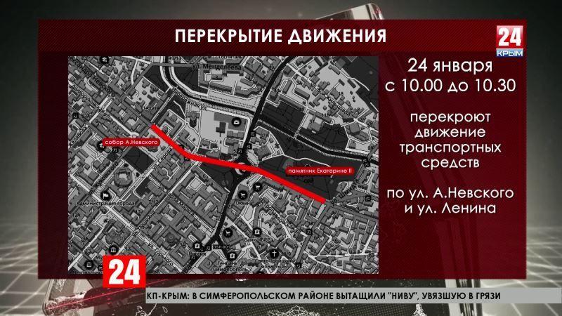 24 января с 10.00 до 10.30 перекроют движение транспорта по ул. Александра Невского и ул. Ленина