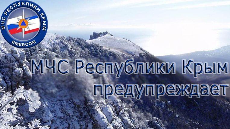 МЧС Крыма призывает туристов соблюдать все меры предосторожности во время зимнего отдыха в горах