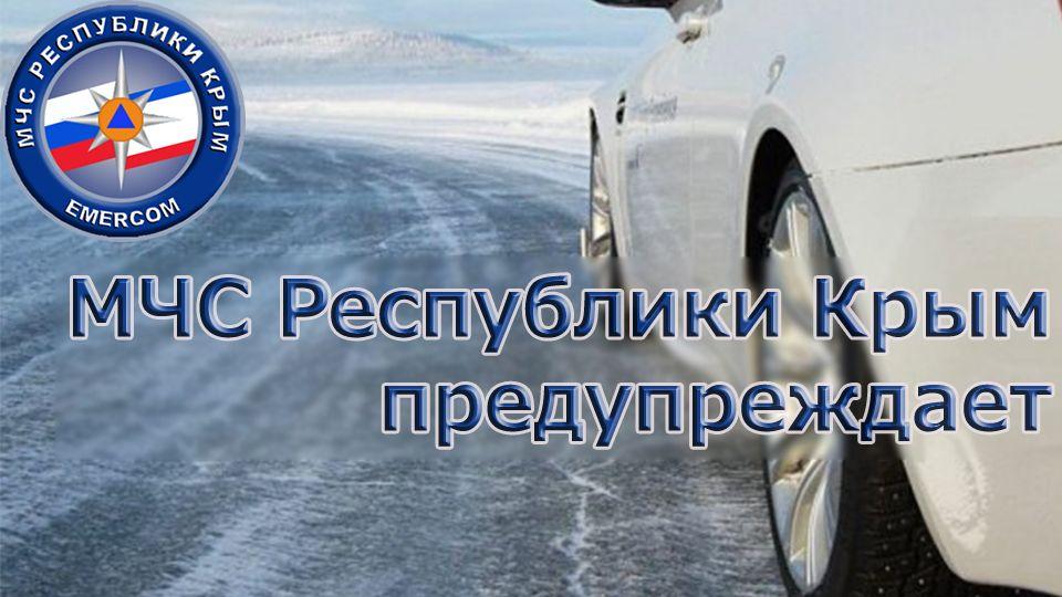 МЧС Республики Крым призывает автомобилистов в период ухудшения погодных условий соблюдать меры предосторожности