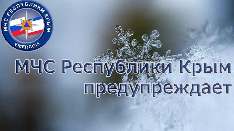 Сергей Шахов: Все профильные структуры должны быть готовы к возможным ухудшениям погодных условий на полуострове