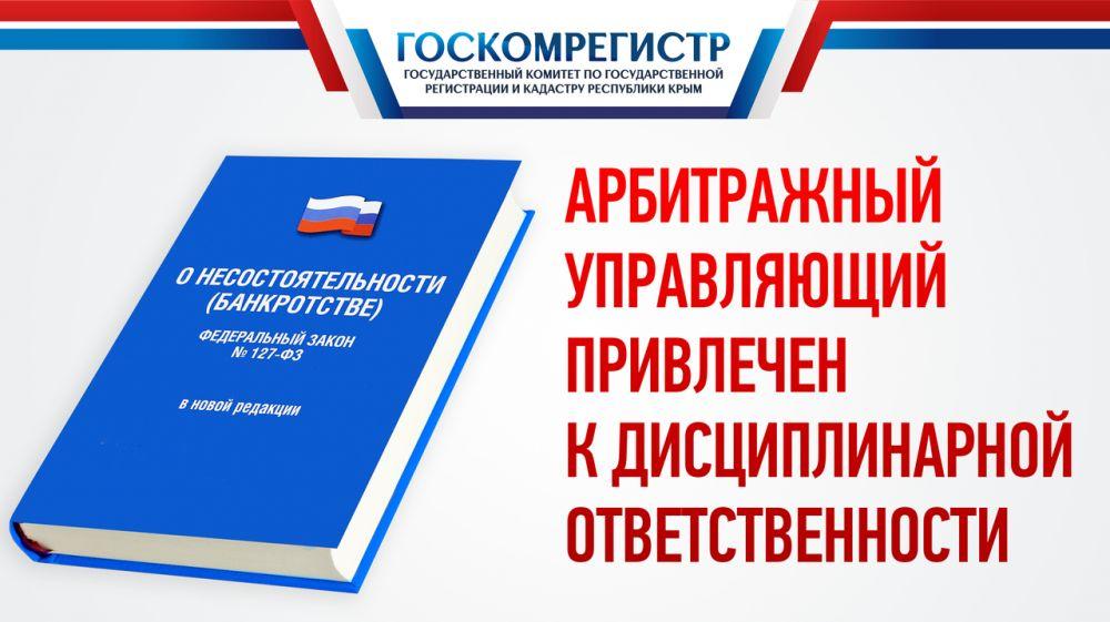 по вопросам банкротства крым