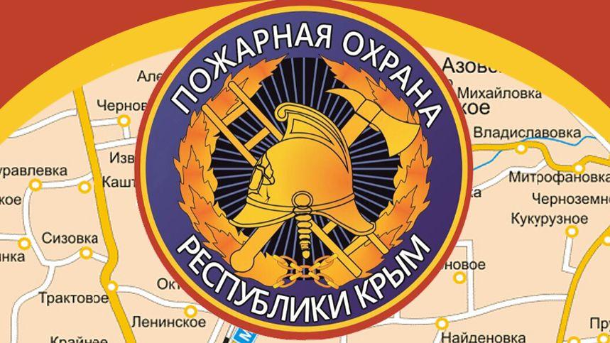 Сотрудники ГКУ РК «Пожарная охрана Республики Крым» обеспечили пожарную безопасности при ДТП в городском округе Судак