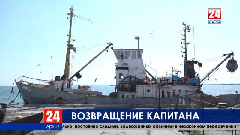 Путь на Родину: капитан сейнера «Норд» Владимир Горбенко вернулся в Керчь