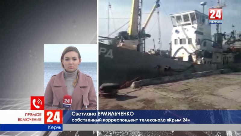 Капитан «Норда» Владимир Горбенко вернулся в Крым. Прямое включение корреспондента телеканала «Крым 24» Светланы Ермильченко