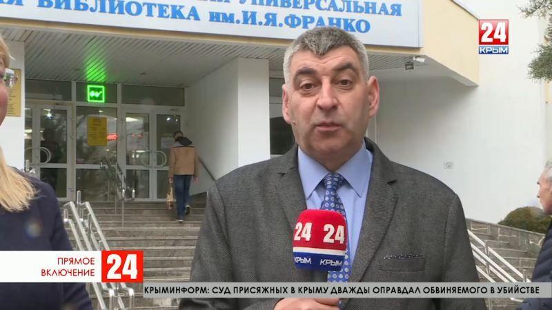 На полуострове отмечают международный День книгодарения. Прямое включение корреспондента телеканала «Крым 24» Юрия Авдеева