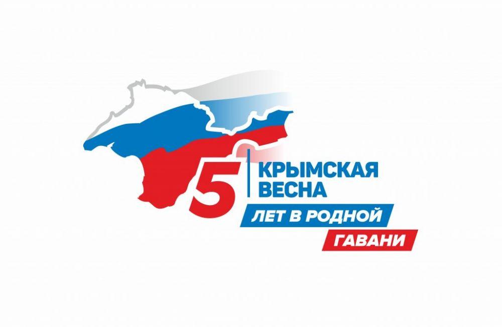 Пятая годовщина Крымской весны: готовимся к празднованию