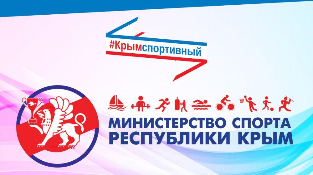 Министерство спорта РК информирует
