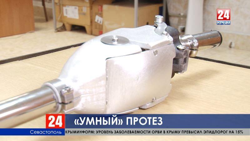 Наука и жизнь. Севастопольские ученые разработали первый в России интеллектуальный протез