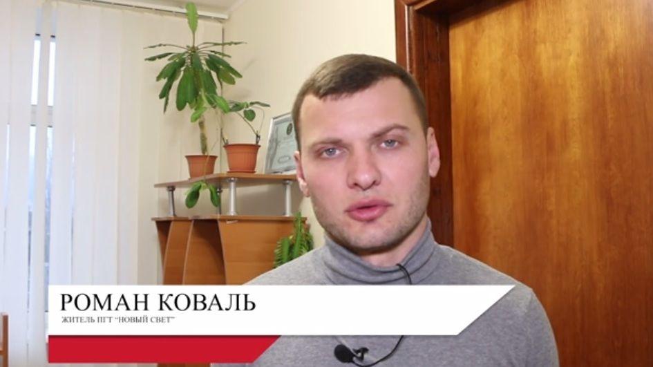 Крымчанин Роман Коваль получил награду за спасение сорвавшегося с тропы Голицына