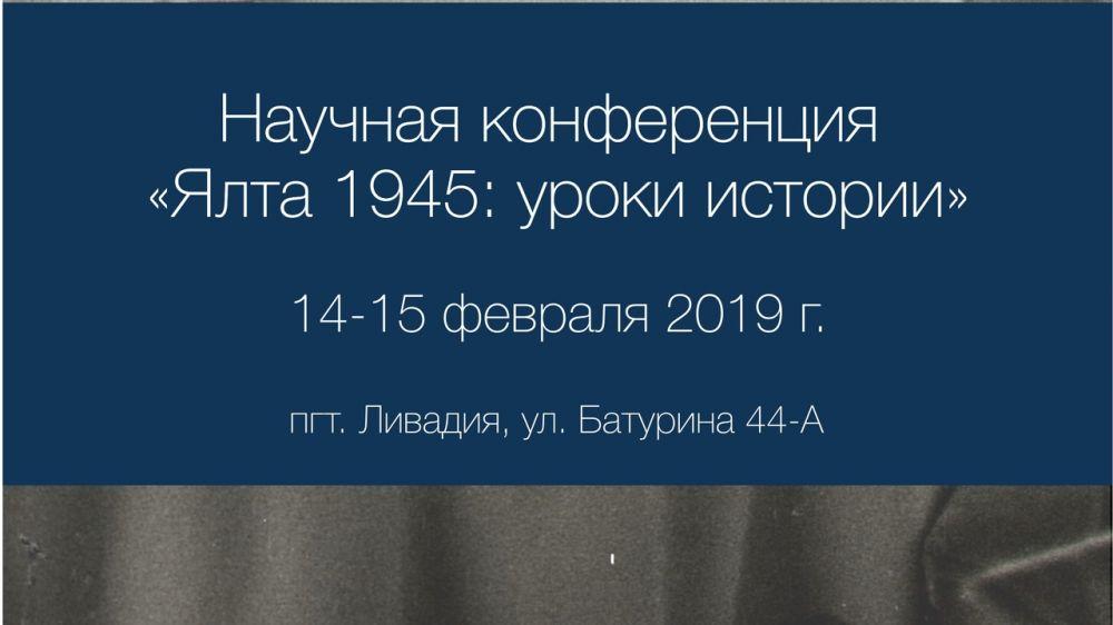 Научная конференция «Ялта 1945: уроки истории» пройдет в Ливадийском дворце-музее
