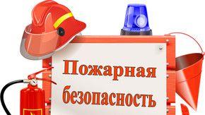 Более пяти тысяч нарушений в сфере пожарной безопасности выявили в Крыму за год