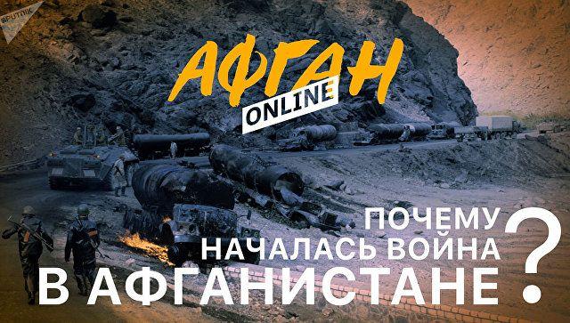 Показ стартовал: Sputnik представил мобильный сериал о войне в Афганистане