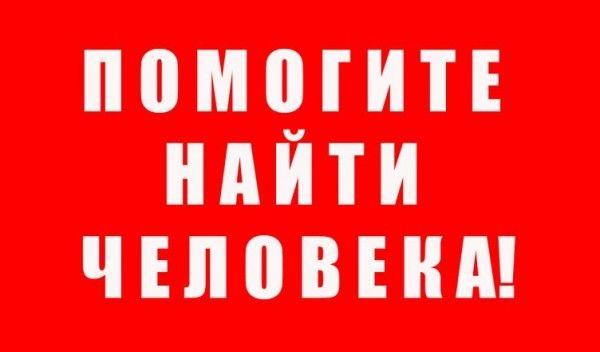 В Крыму пропала 12-летняя девочка
