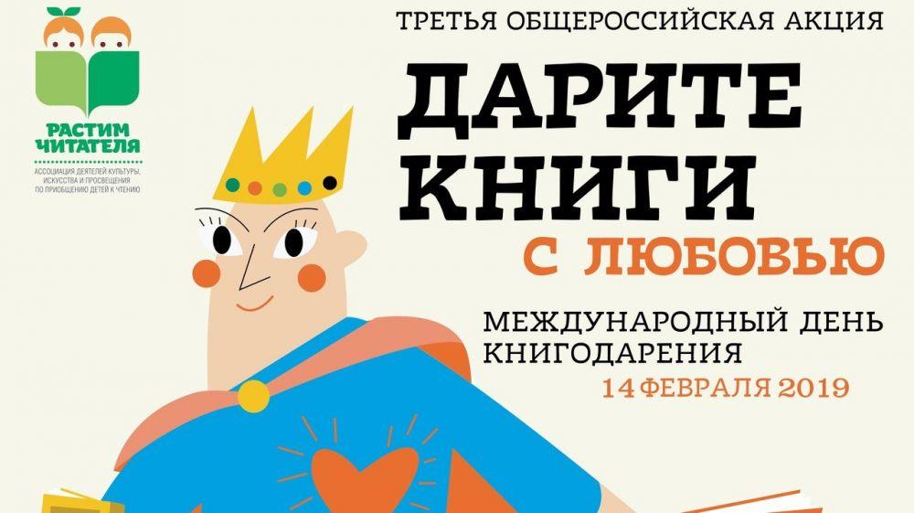 """""""Дарите книги с любовью"""": библиотеки Симферополя участвуют во Всероссийской акции"""