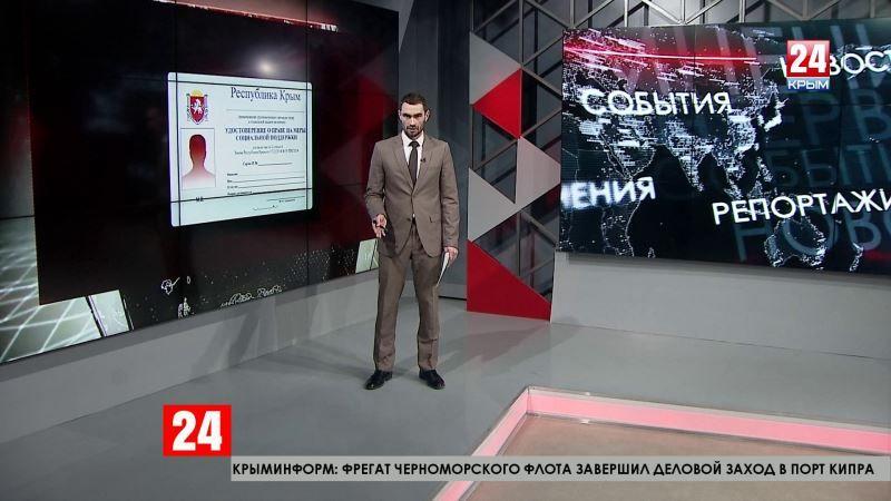 Какими проездными документами пользуются крымские льготники?