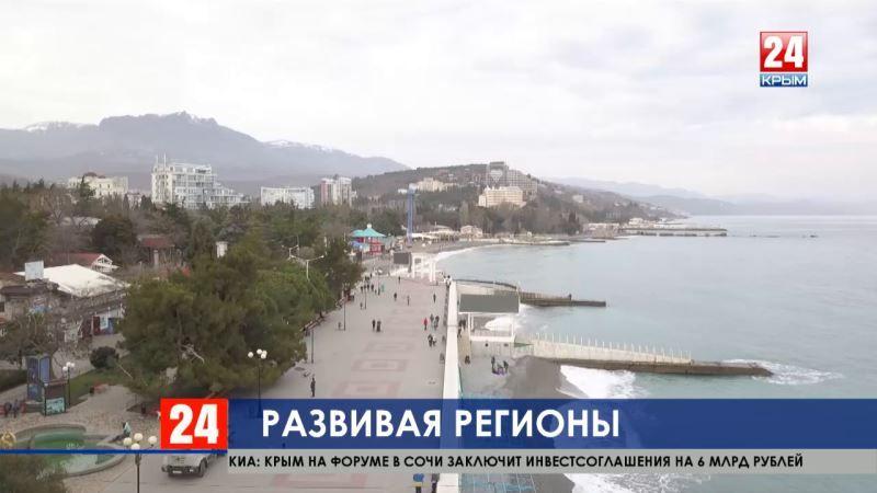 Как российский инвестиционный форум в Сочи поможет развивать туризм в Крыму?