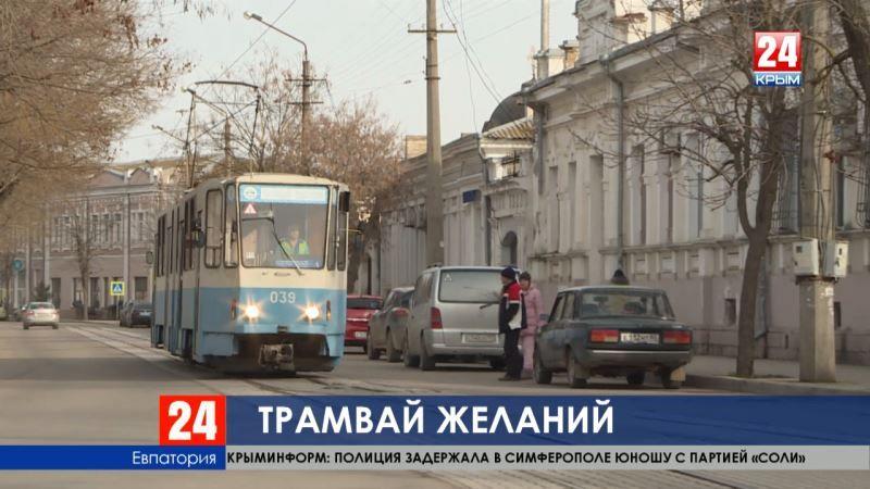 «Трамвай желаний» в Евпатории вошёл в топ пять самых романтических мест в России
