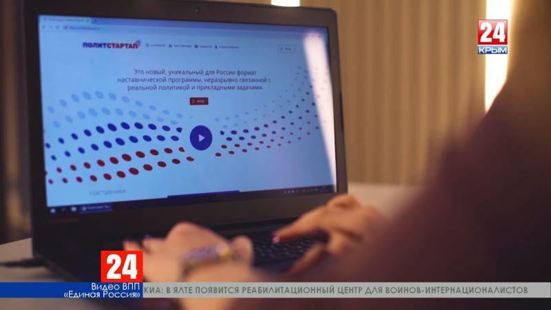 Время действовать: в Крыму запустили проект «ПолитСтартап»