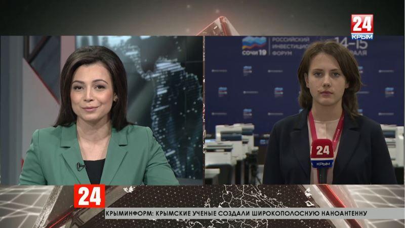 В Сочи завершился Российский инвестиционный форум. Прямое включение специального корреспондента «Крым 24» Елены Носковой
