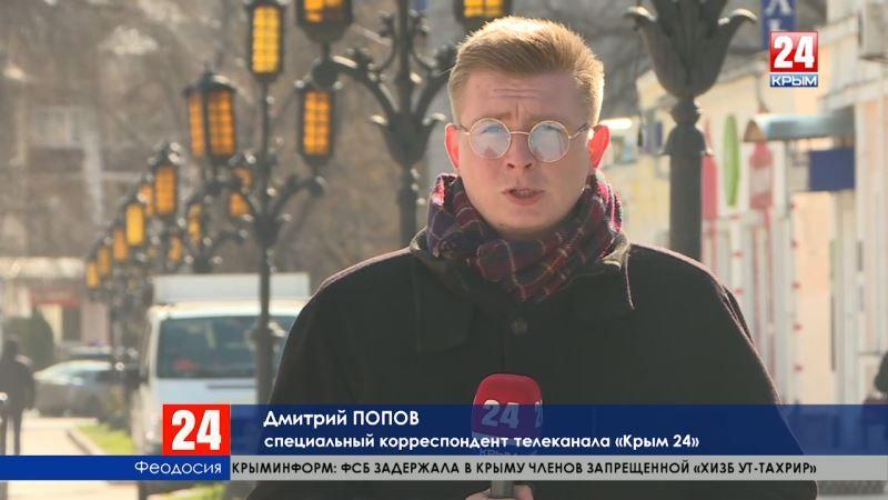 Новый руководитель Феодосии. Первые шаги главы администрации