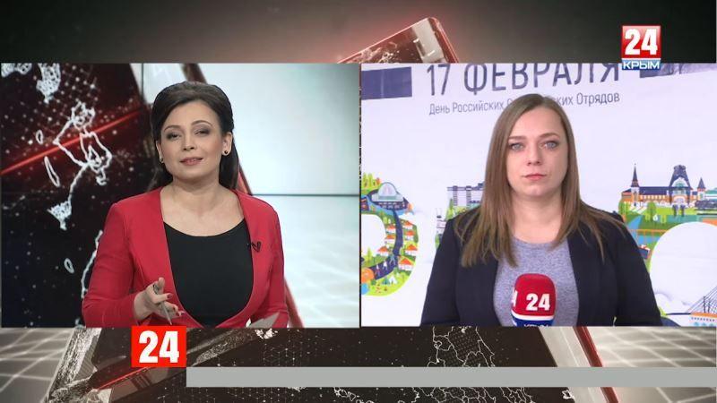 День российский студенческих отрядов отмечают в Симферополе. Прямое включение корреспондента телеканала «Крым 24» Елены Бережной