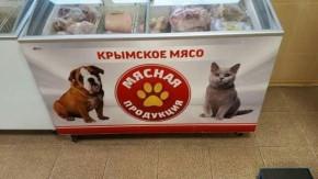 Необычное крымское мясо предлагают в продаже