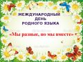 Библиотека приглашает на многонациональный праздник родного языка