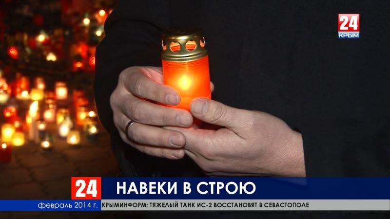 18 февраля – День памяти крымских правоохранителей, погибших в 2014 году на Майдане в Киеве
