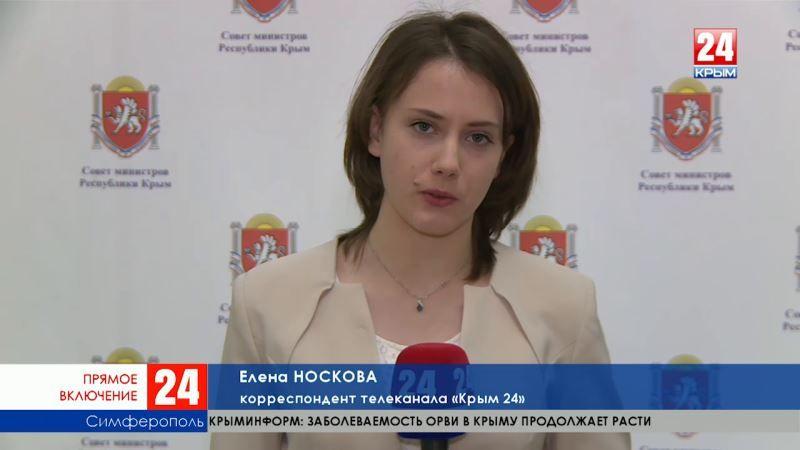 Что обсудят на заседании Совета министров Крыма? Прямое включение корреспондента телеканала «Крым 24» Елены Носковой