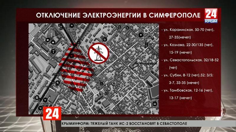 Внимание: отключение электроэнергии в Симферополе