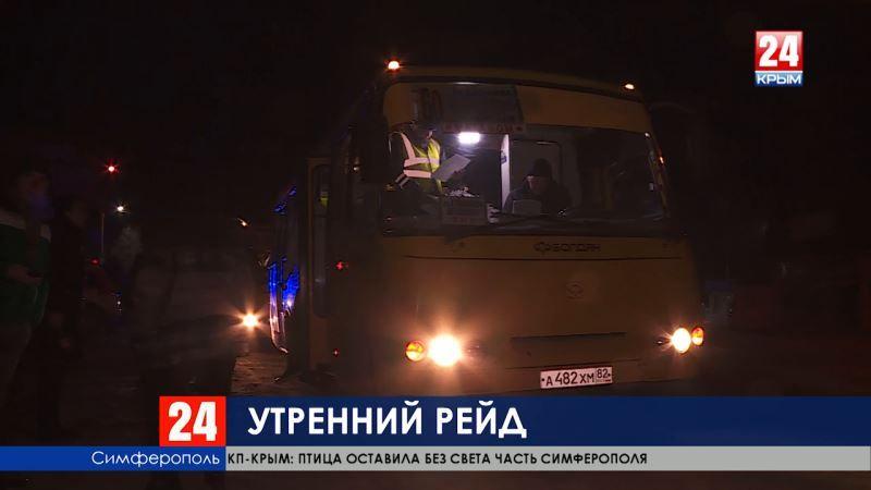 Безопасные дороги. До конца февраля в Симферополе проверят общественный транспорт