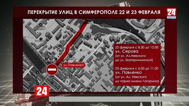 22 и 23 февраля в Симферополе перекроют несколько улиц