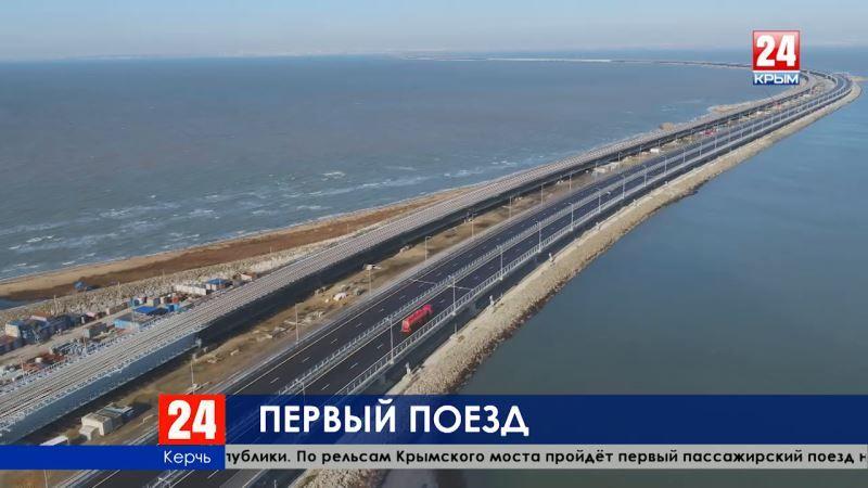 Первый пассажирский поезд по Крымскому мосту пройдёт 8 декабря