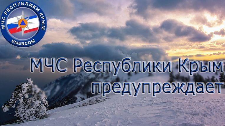 МЧС Республики Крым призывает туристов соблюдать все меры предосторожности во время зимнего отдыха в горах