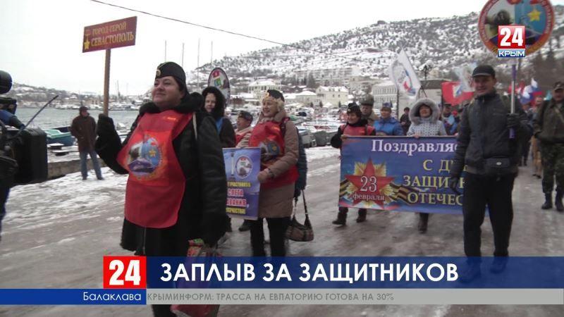 Массовый заплыв «моржей» прошёл в Балаклаве в честь Дня защитника Отечества