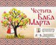В Симферополе пройдет этнический болгарский праздник Баба Марта