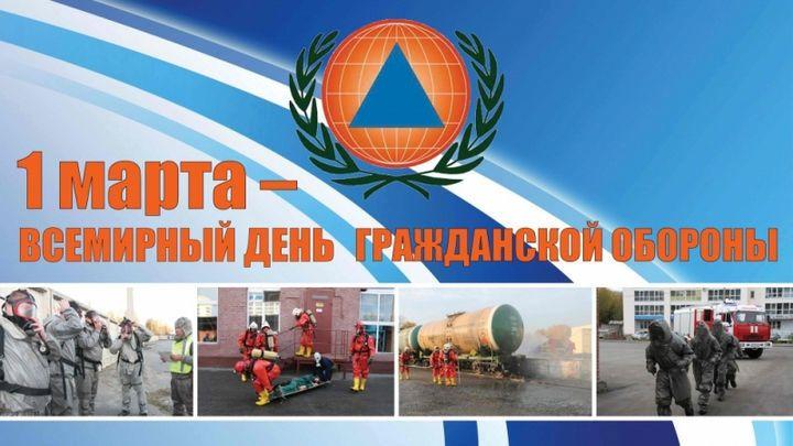 1 марта в школах Крыма пройдет Всероссийский открытый урок, приуроченный к празднованию Всемирного дня гражданской обороны