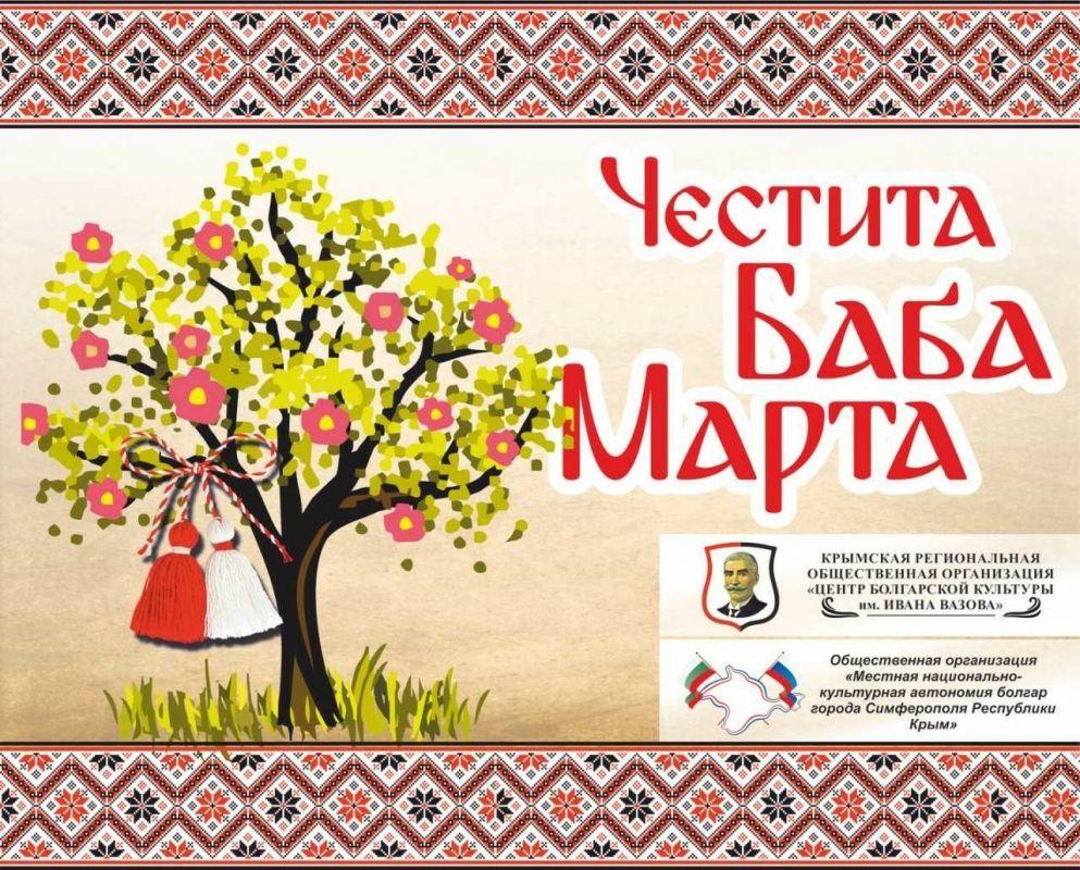 """Прыжки через костер и украшение деревьев: в Симферополе отметят болгарский праздник """"Баба Марта"""""""