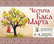 "В Симферополе отметят болгарский праздник ""Баба Марта"""