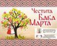 Крымские болгары отметят праздник Баба Марта