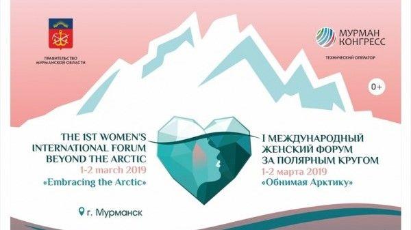 Министерство культуры Крыма и Комитет по культуре и искусству Мурманской области заключат Соглашение о сотрудничестве в области культуры и искусства