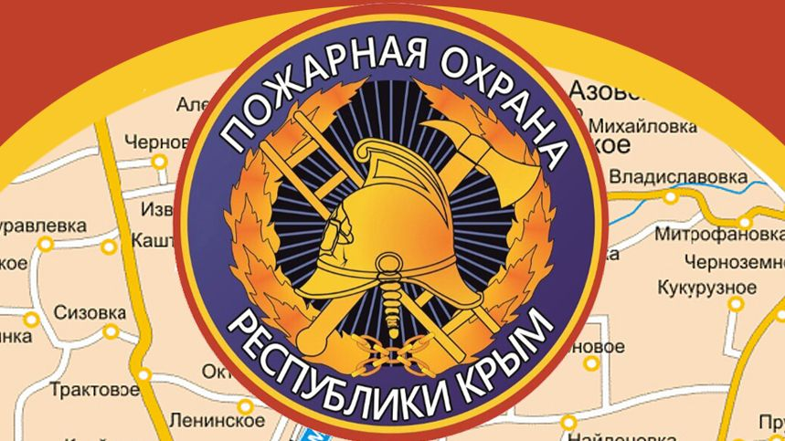Сотрудники ГКУ РК «Пожарная охрана Республики Крым» ликвидировали пожар в городском округе Феодосия